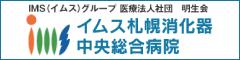 医療法人社団 明生会 イムス札幌消化器中央総合病院